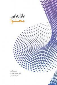 بازاریابی محتوا نویسنده دکتر حسین نوروزی و امیررضا اسدی